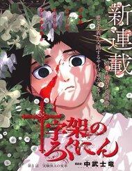 juujika-no-rokunin_1612775915