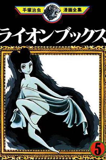 hyaku-monogatari-cover-cornie