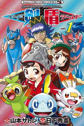 pokemon-special-sword-and-shield-cover-cornie