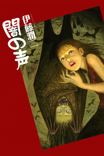 yaminokoe-cover-cornie