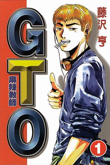 gto-cover-cornie
